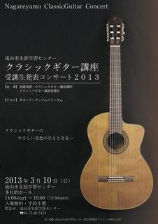 クラシックギターコンサート