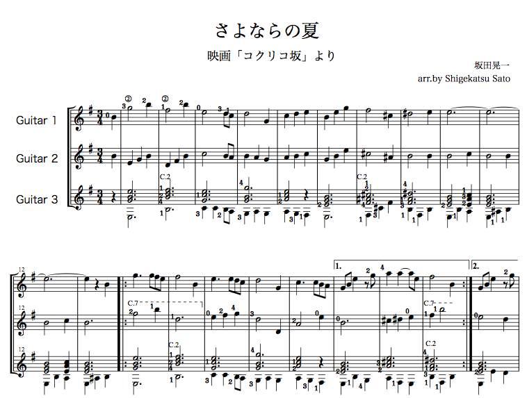 さよならの夏 映画「コクリコ坂...