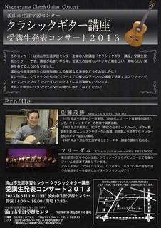 クラシックギター コンサート